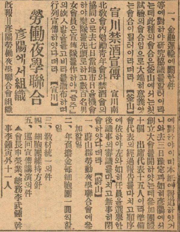 19290209_5면_동아일보_노동야학연합_신영업_이무종.jpg