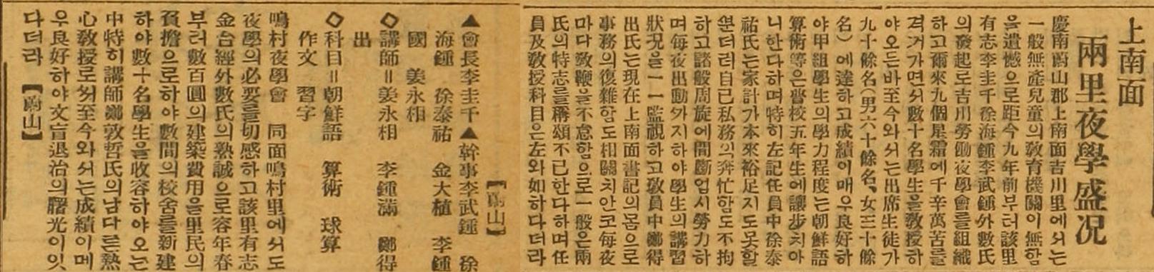 中外日報19280110_4_上南面兩里夜學盛况_이무종.jpg