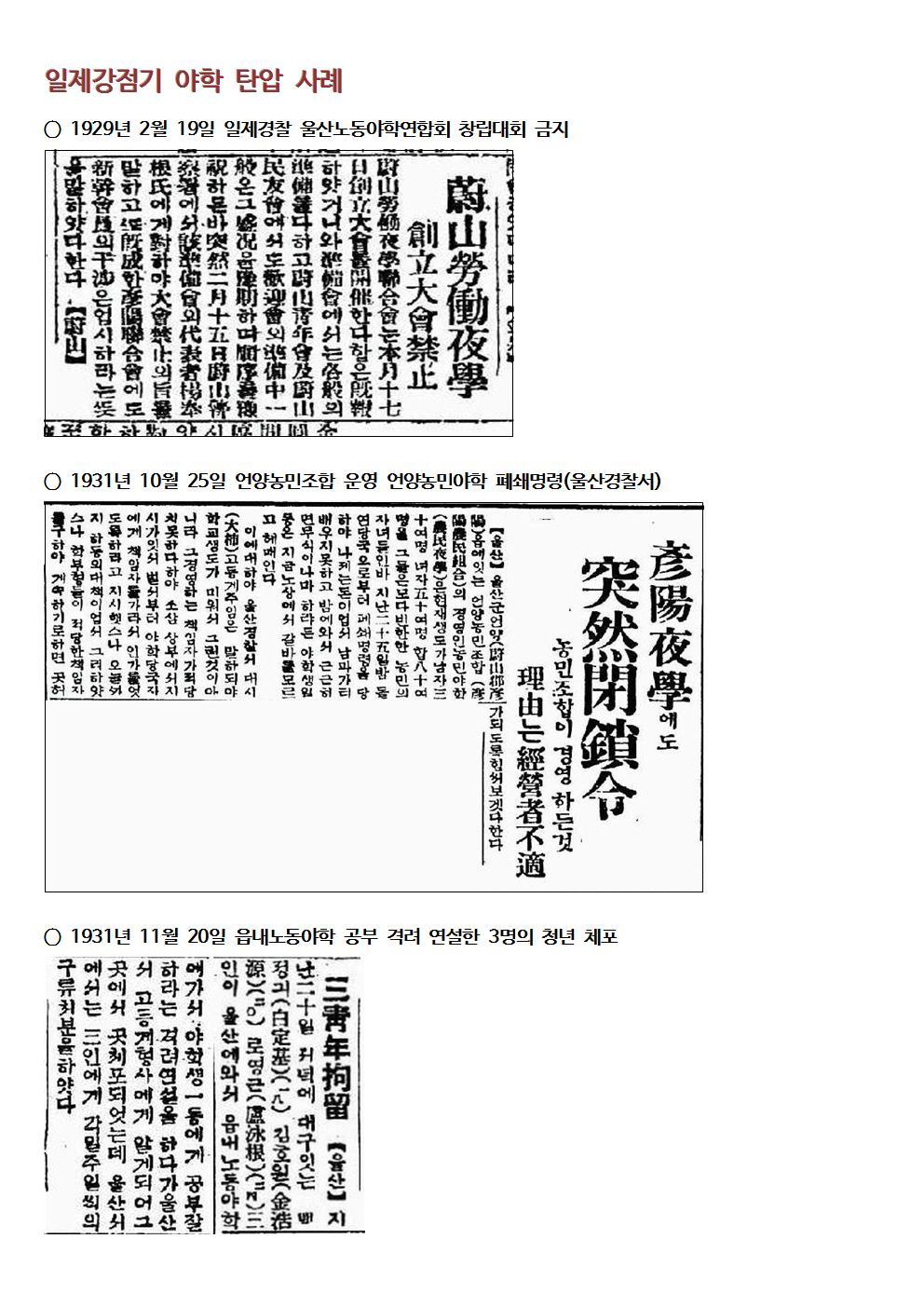 전시판넬5_야학탄압 (1).jpg
