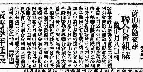 1929년 01월 29일_노동야학연합회_조직.JPG