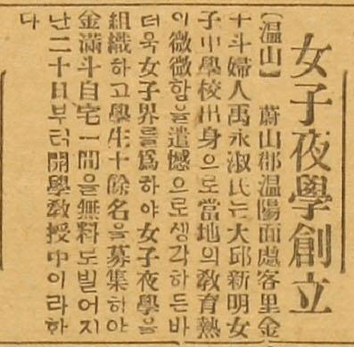 1926년 01월 30일온산女子夜學創立_시대일보.jpg