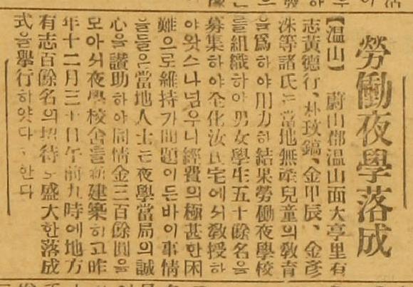 1926년 01월 30일온산대정노동야학.jpg